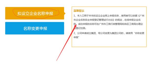 广州白云工商注册公司核名流程图(2018年)