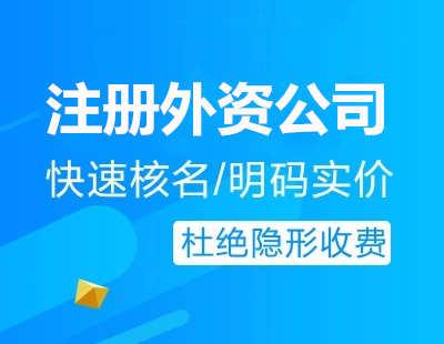 广州代办注册外资公司流程费用