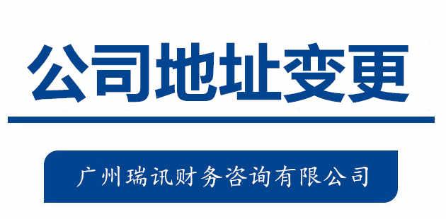 广州代办公司地址变更流程费用