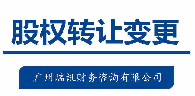 广州代办公司股权变更流程和费用