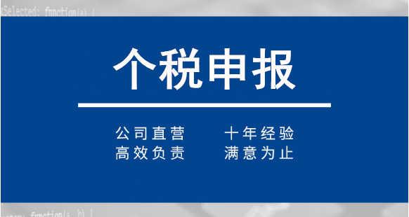 广州代办个税申报