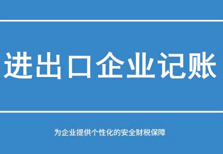 广州进出口企业记账