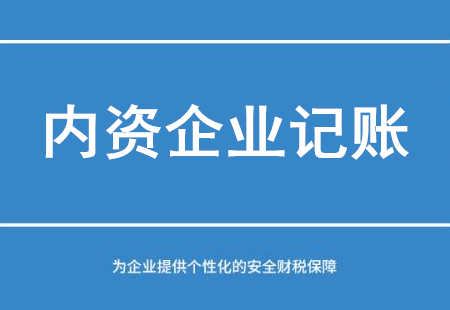 广州内资企业记账
