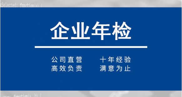 广州代办公司年检流程和费用