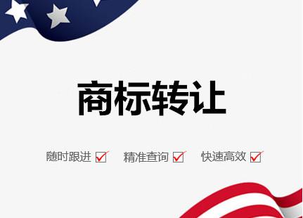 广州商标转让,广州转让商标流程和费用