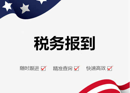 广州代办税务报到流程及材料