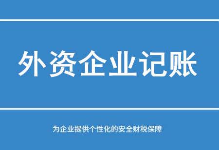 广州外资企业记账