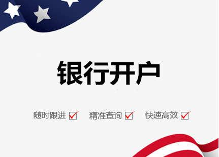广州代办公司银行开户流程及费用