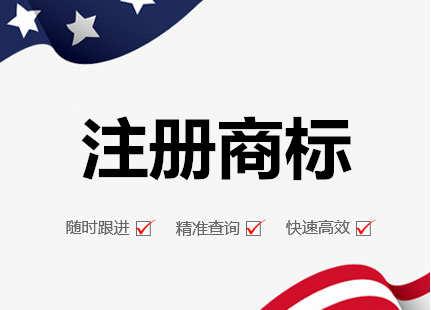 广州代办注册商标流程及费用