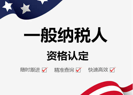 广州代理一般纳税人申请资格认定