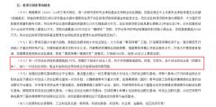 2019广州创业补贴政策