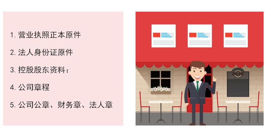 代办公司银行开户流程及费用