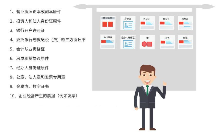 代理内资企业记账需要的材料