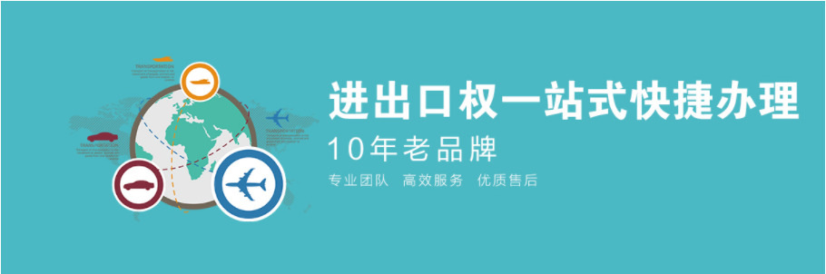 进出口经营权办理,广州进出口权代办费用流程条件