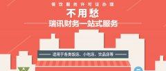 广州餐饮服务许可证办理,广州餐饮服务许可证代办流程|费用|条件