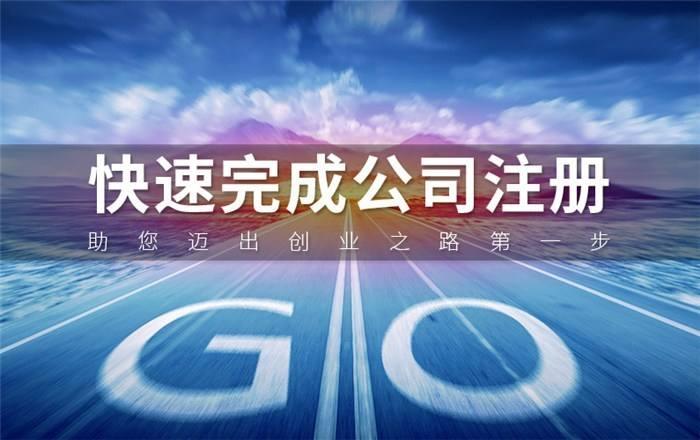 【天河公司注册】广州天河区回收公司注册流程