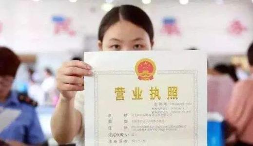 「广州市工商注册」广州公司工商登记注册流程?