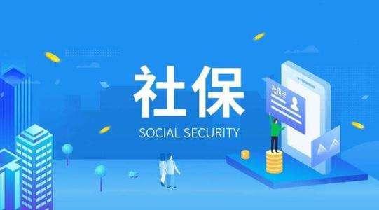 广州注册新公司办理社保开户流程,办理需要多久?