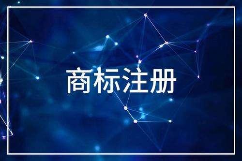 广州商标注册要求,什么情况下必须需要注册商标 ?