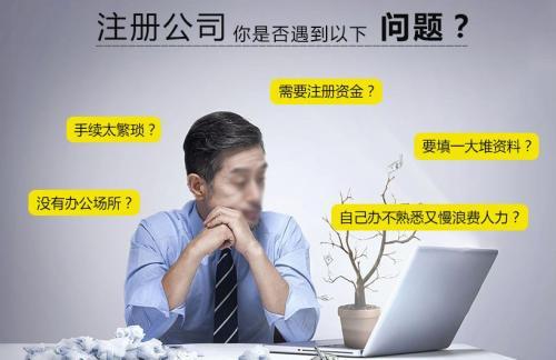 自己注册公司麻烦吗?怎么找专业的广州代办注册公司?