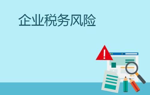 广州公司有税务异常应该怎么处理?