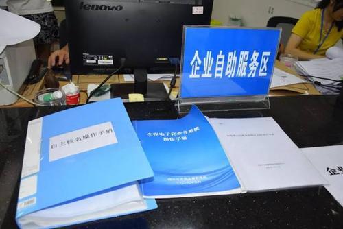 广州注册自主申报营业执照流程?