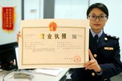 广州注册企业营业执照条件是什么?