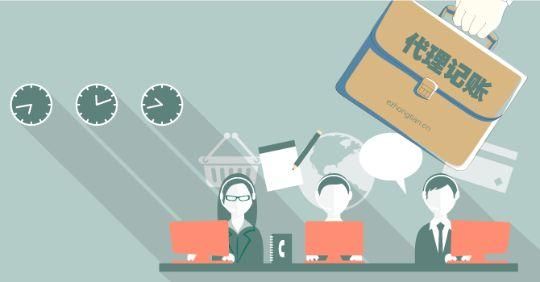代理记账公司工作内容是什么,代理记账工作描述