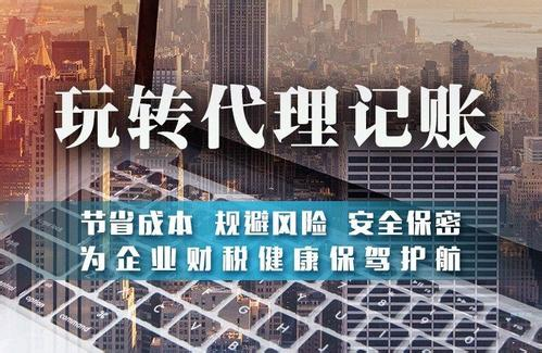 广州找代理注册公司靠谱吗?怎么选择一家专业的注册代理公司?