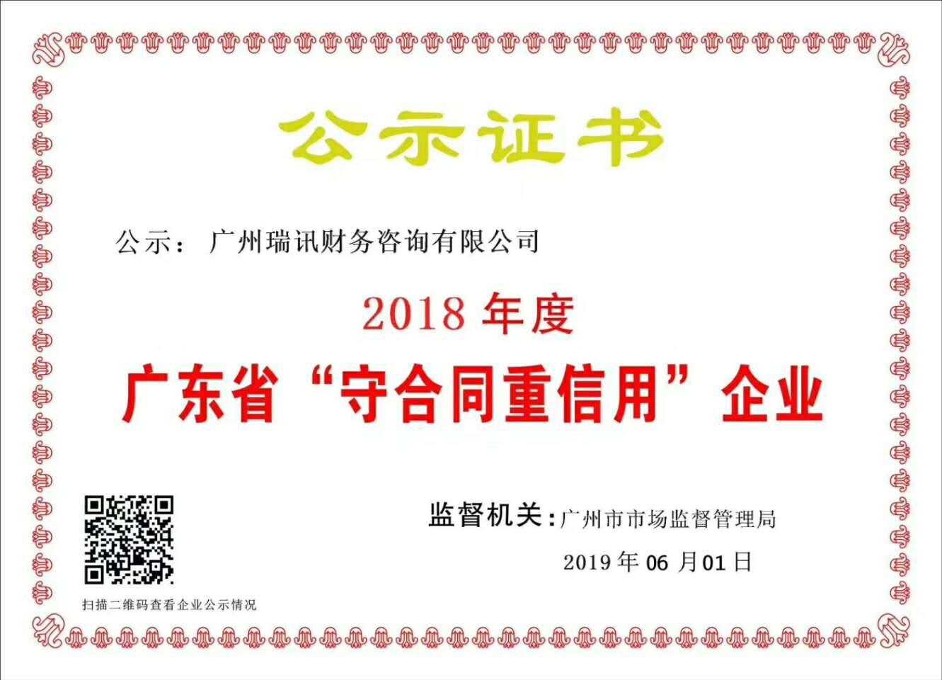 广州申请广东重信用守合同费用 去哪里办理?