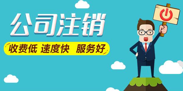 广州工商吊销多久自动注销,会自动注销吗?
