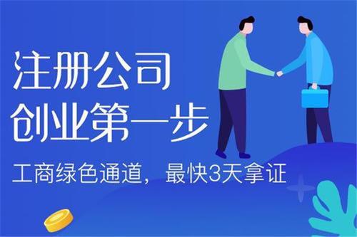 广州注册公司地址新规定