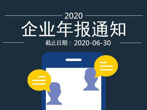 2020年了 财务年报什么时候报?