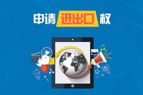 2020广州进出口权申请条件,流程是什么?