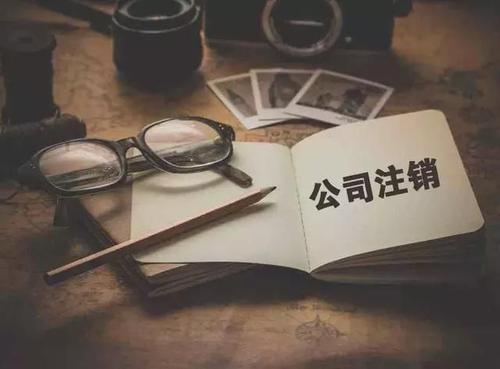 2020广州代办注销公司需要多少钱?