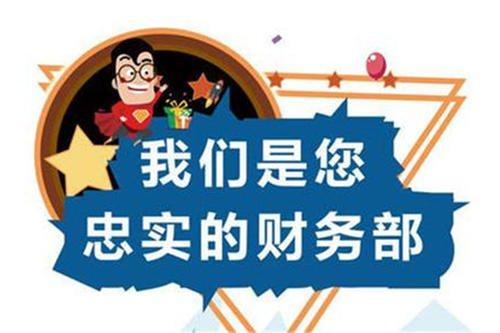 广州小规模纳税人完整做账,如何做账报税