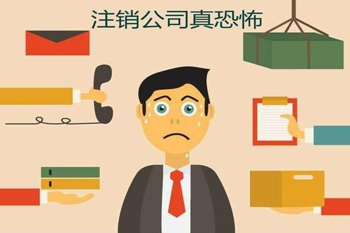 广州个体营业执照注销流程和费用?