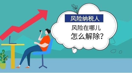 在广州怎么解除风险纳税人,需带什么资料