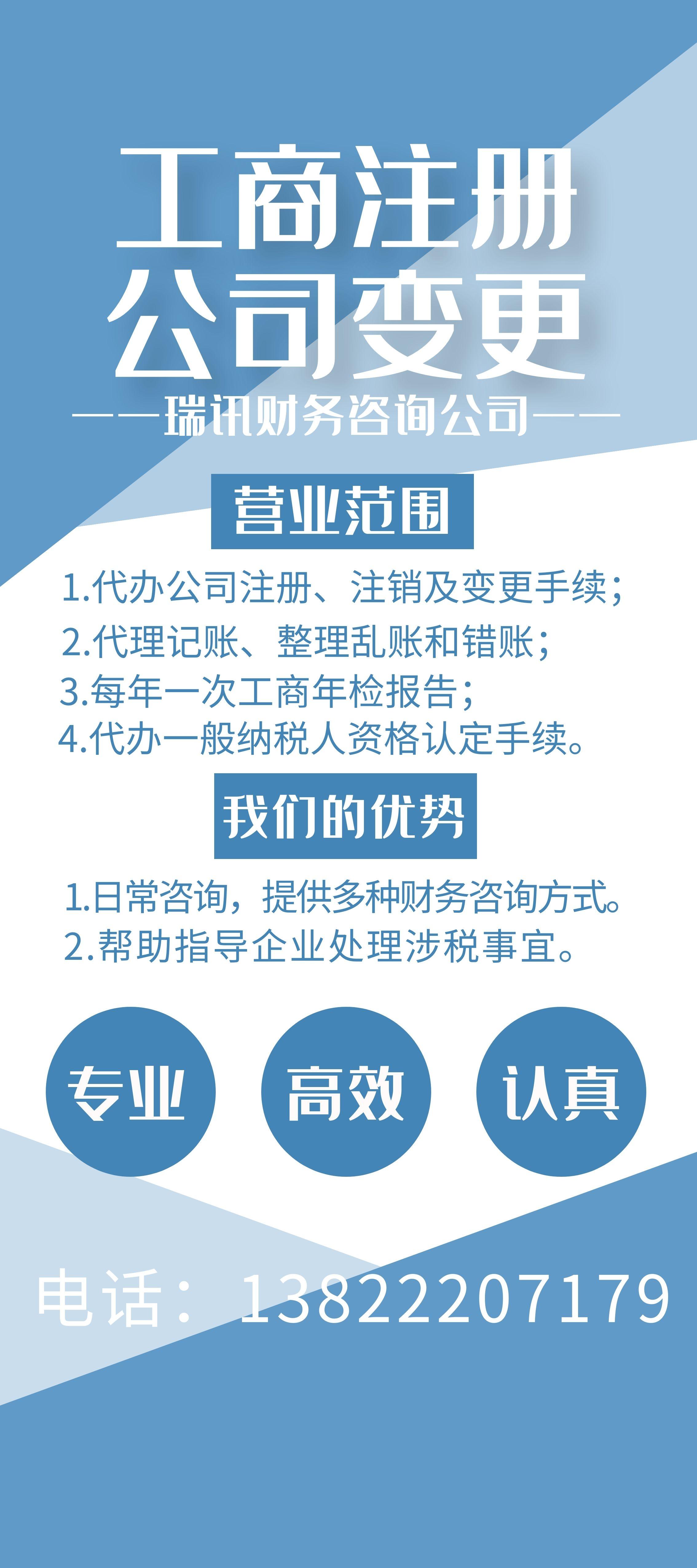 广州黄埔区公司代办注册公司|黄埔区公司注册代理