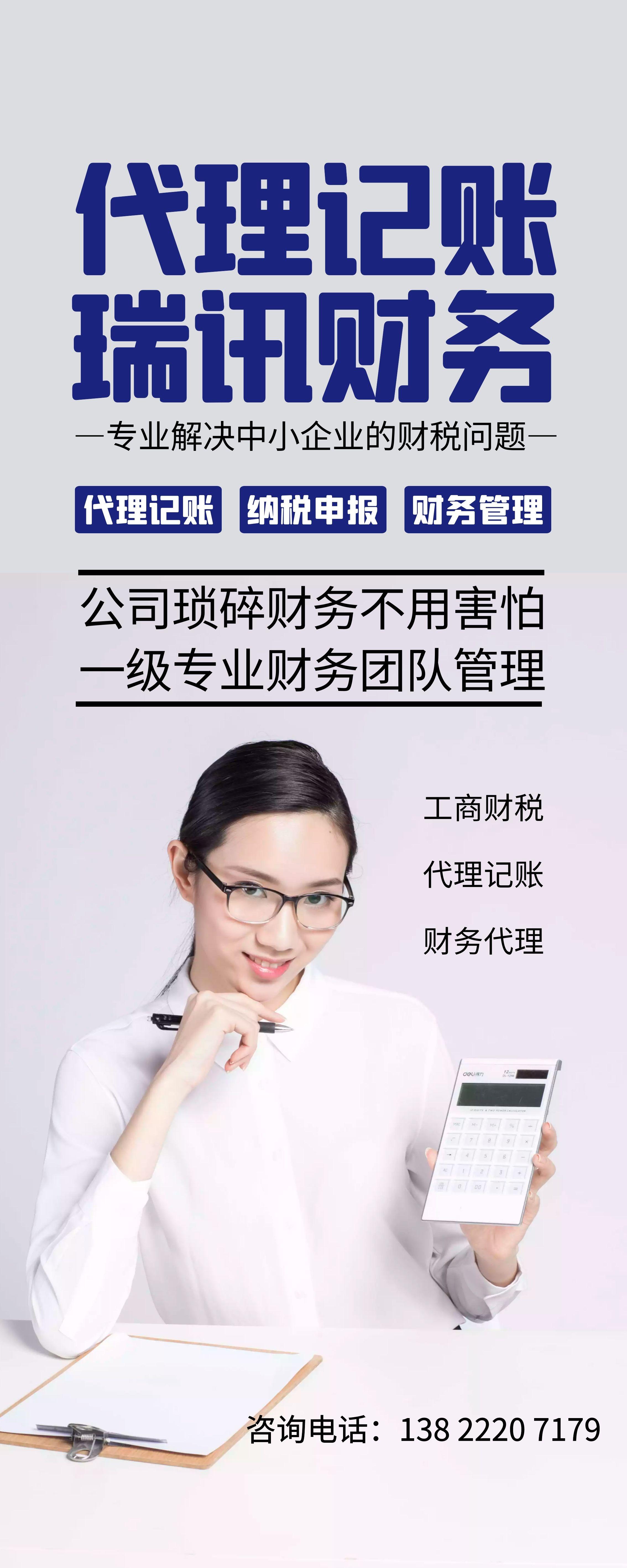 禅城区代理记账|禅城区财务代理|禅城区工商财税服务